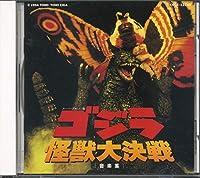 ゴジラ怪獣大決戦音楽集~スーパーファミコン版