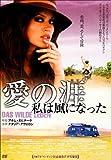 愛の涯 私は風になった [DVD]