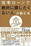 住宅ローンで「絶対に損したくない人」が読む本