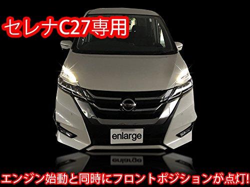 セレナ C27 LEDポジション デイライト化 常時点灯化(LEDポジションライト車)セレナ e-POWER にも対応