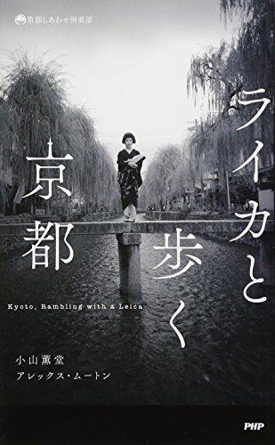 ライカと歩く京都 (京都しあわせ倶楽部)