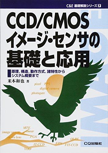 CCD/CMOSイメージ・センサの基礎と応用【オンデマンド版】 (C&E基礎解説シリーズ)