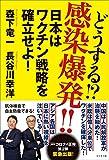 どうする!?感染爆発!! 日本はワクチン戦略を確立せよ!