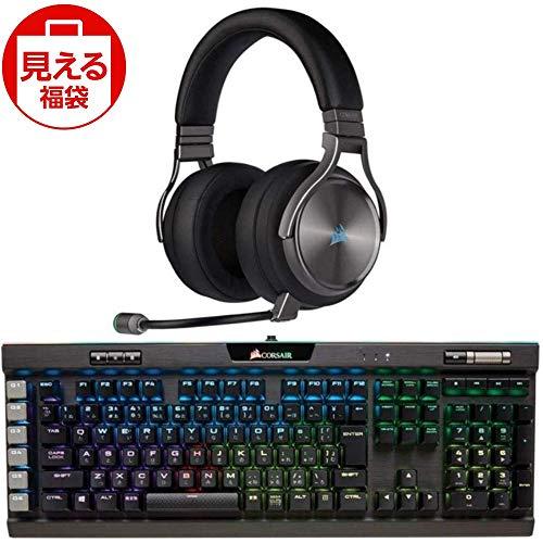 福袋 Corsair K95 RGB PLATINUM MX Speed 日本語ゲーミングキーボード + VIRTUOSO RGB WIRELESS SE Gunmeta...