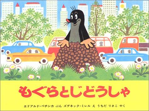 もぐらとじどうしゃ (世界傑作絵本シリーズ)