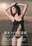 黒木メイサ写真集「INCARNATION」 (TOKYO NEWS MOOK)