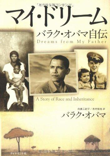 マイ・ドリーム―バラク・オバマ自伝