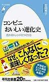 コンビニ おいしい進化史: 売れるトレンドのつくり方 (929) (平凡社新書)