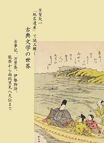 Japanese Classical Literature and names of places: From Kojiki Manyoshu Isemonogatari Noh to Hakkenden For Beginners and Students Series (Japanese Edition)