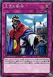 遊戯王 SD36-JP040 王宮の勅命 (日本語版 ノーマル) STRUCTURE DECK リボルバー