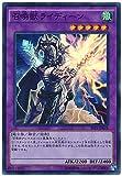 遊戯王 召喚獣ライディーン SPFE-JP028 スーパー