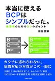 本当に使えるBCPはシンプルだった。