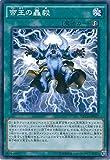 遊戯王 NECH-JP067-N 《帝王の轟毅》 Normal