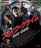 フェイク・クライム [Blu-ray]