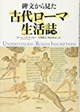 碑文から見た古代ローマ生活誌