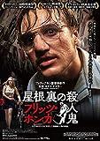 屋根裏の殺人鬼 フリッツ・ホンカ [Blu-ray]
