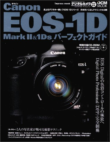 Canon EOS-1D MarkII&1Ds パーフェクトガイド