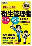 安全衛生教科書 超スピード合格! 衛生管理者 第1種+第2種 テキスト&問題集 第2版
