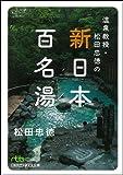 温泉教授・松田忠徳の新日本百名湯 (日経ビジネス人文庫)