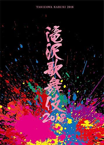 【メーカー特典あり】滝沢歌舞伎2018(Blu-ray Disc)(通常盤)(新橋・御園座 滝沢カンパニー大集合ポストカー...