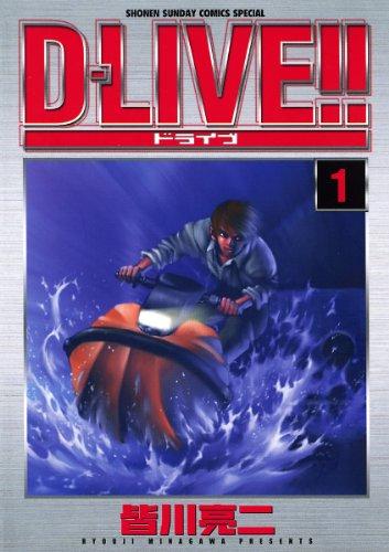 D-LIVE!!(1) (少年サンデーコミックス)