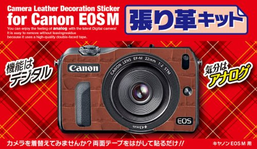 Japan Hobby Tool Canon EOS M 張り革キット ブラウン 8030 M-8030