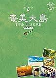 02 地球の歩き方JAPAN 島旅 奄美大島(奄美群島1) (地球の歩き方JAPAN島旅)