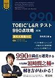 【CD2枚付】TOEIC L&Rテスト990点攻略 改訂版: 新形式問題対応 (Obunsha ELT Series)