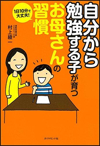 1日10分で大丈夫! 「自分から勉強する子」が育つお母さんの習慣