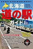 決定版 北海道道の駅ガイド2021-22