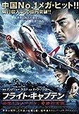 フライト・キャプテン (高度1万メートル、奇跡の実話) [DVD]