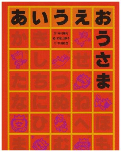 あいうえおうさま (理論社版新しい絵本)