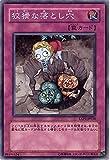 遊戯王OCG 狡猾な落とし穴 ノーマル EXP2-JP030