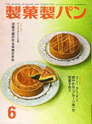 製菓製パン 2020年 06 月号 [雑誌]
