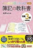 みんなが欲しかった!  簿記の教科書 日商3級 商業簿記 第8版 (みんなが欲しかった!  シリーズ)