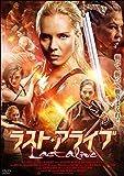 ラスト・アライブ [DVD]