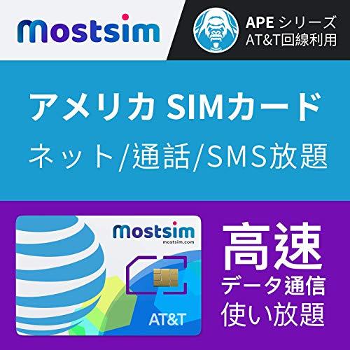 MOST SIM - AT&T アメリカ SIMカード、7日間 高速無制限使い放題 (通話+SMS+インターネット無制限使い放...