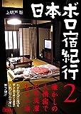 日本ボロ宿紀行2 (鉄人文庫)