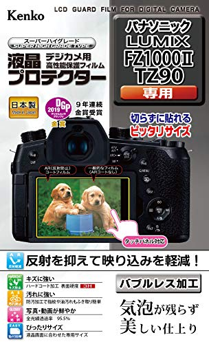 Kenko 液晶保護フィルム 液晶プロテクター Panasonic LUMIX LX7用 KLP-PALX7