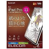 エレコム iPad Pro 11 ( 第1世代 / 2018年 ) フィルム 紙のような描き心地 ペーパー 紙 ライク ペーパーテクスチャフィルム ケント紙タイプ (ペン先磨耗防止) TB-A18MFLAPLL