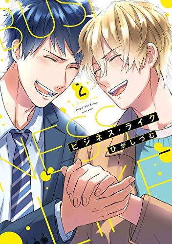 ビジネス・ライク(2) (PriaL comic (2(完結)))