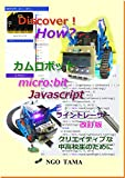 Cam robot microbit Javascript: Line tracer Second edition DISUKABAH HAU (ENUJIHOH TAMA BUKKUSU) (Japanese Edition)