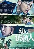 幼い依頼人 [DVD]