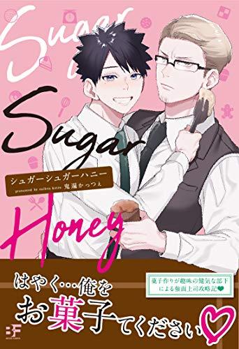 シュガーシュガーハニー (ムーグコミックス BF Series)