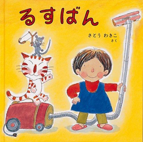るすばん (日本傑作絵本シリーズ)