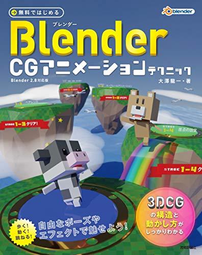 無料ではじめるBlender CG アニメーションテクニック ~3DCGの構造と動かし方がしっかりわかる 【Blender 2....
