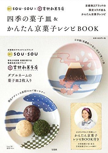 SOU・SOU×吉村和菓子店 四季の菓子皿&かんたん京菓子レシピBOOK (バラエティ)