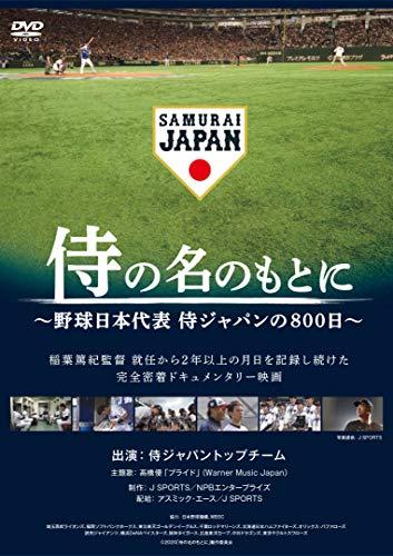 侍の名のもとに~野球日本代表 侍ジャパンの800日~ 通常版 [DVD]