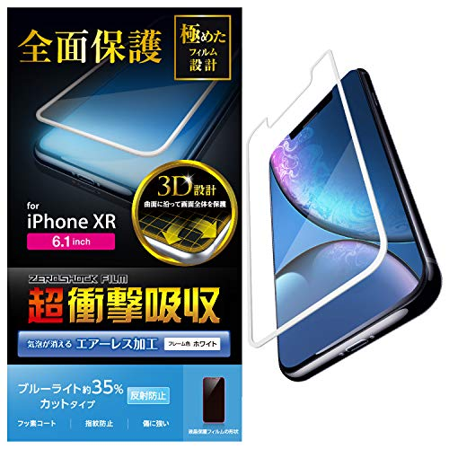 エレコム iPhone XR/フィルム/衝撃吸収/ブルーライト/指紋/反射/ホワイト