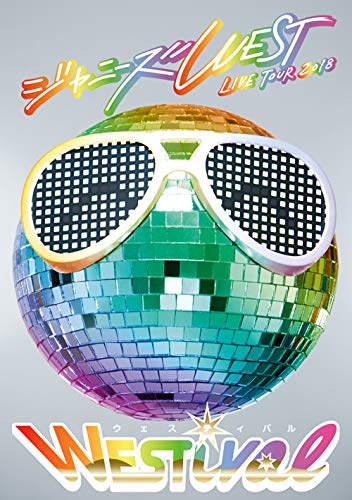 ジャニーズWEST LIVE TOUR 2018 WESTival [DVD]